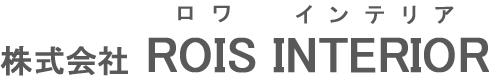 株式会社 ROIS INTERIOR